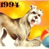Календарик на 1994 год, изд. «Панорама».