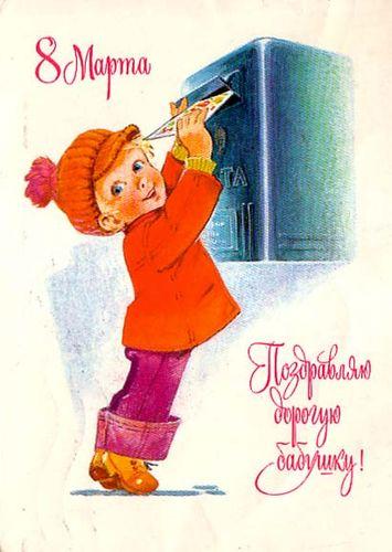 Министерство связи СССР. 07.08.78. 8Марта. Поздравляю дорогую бабушку! З.78-6109. 20млн. Мальчик опускает письмо в почтовый ящик.
