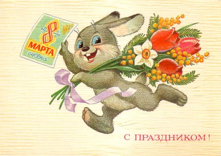 Image result for открытки � 8 марта зарубин