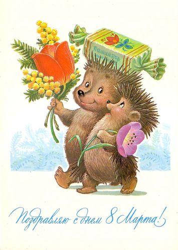 Министерство связи СССР. 02.03.84. Поздравляем с Днем 8Марта! З. 2430. 10млн. Ёж с конфетой на иголках и ежиха.