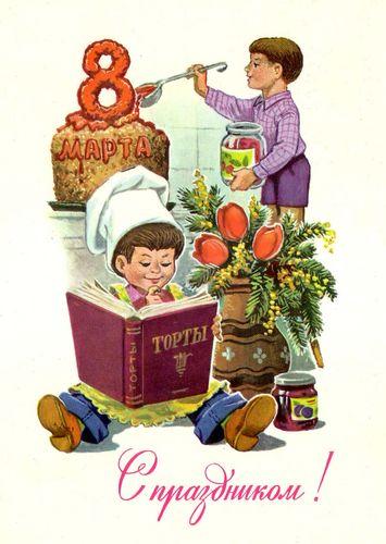 Министерство связи СССР. 28.03.83. 8Марта. С праздником! З. 2528. 10млн. Дети готовят торт.