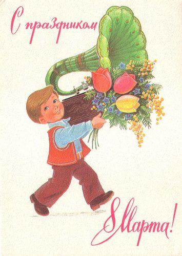 Министерство связи СССР. 17.02.83. С праздником 8Марта! З. 103720. 10млн. Мальчик несет патефон и цветы.