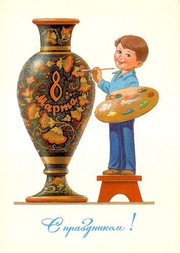 Министерство связи СССР. 02.03.84. 8 Марта. С праздником! З. 4046. 7.5 млн. Мальчик расписывает вазуальчик расписывает вазу под «хохлому».