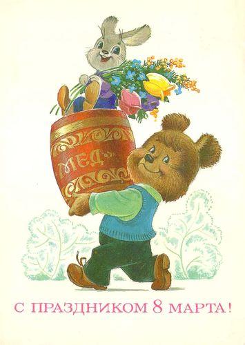 Министерство связи СССР. 02.03.84. С праздником 8Марта! З. 4047. 7.5млн. Медвежонок несет зайку на бочке с медом.