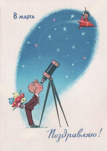 Издательство «Советский художник». 1964 год. 8 Марта. Поздравляю! А-07646-64. З.1864. ЛФОП-1. 6 млн. Мальчик смотрит в телескоп на девочку в космической ракете.