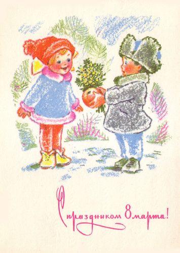 Министерство связи СССР. 1970. С праздником 8 Марта! З. 15046. 10млн. Мальчик дарит девочке мимозу и яблоко.