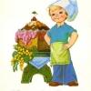 Издательство «Изобразительное искусство». С Днем 8 Марта! 5-157. З.1818. 5 млн. Мальчик-пекарь. 2-й выпуск.