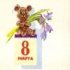 Министерство связи СССР. 10.12.63. 8Марта. Спраздником! Зак.8094. А11852. 8млн. Медвежонок с цветами сидит на отрывном календаре. Соавтор: С.К.Русаков.