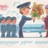 Министерство связи СССР. 02.07.79. 8 Марта. С праздником, дорогие женщины! З. 6460. 8млн. Пилоты вручают стюардессе букет.