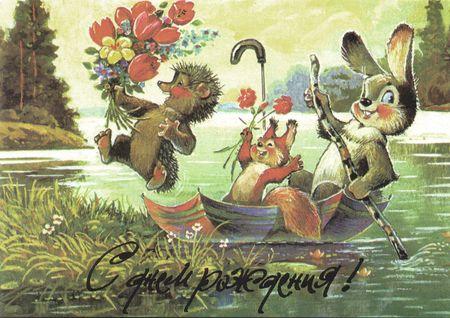 Издательство «Галилея» - перепечатка. С днем рождения! Заяц, ежик и белочка переправляются через реку в зонтике.