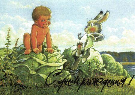 Издательство «Галилея» - перепечатка. С днем рождения! Мальчик вылезает из кочана капусты, рядом зайчик.