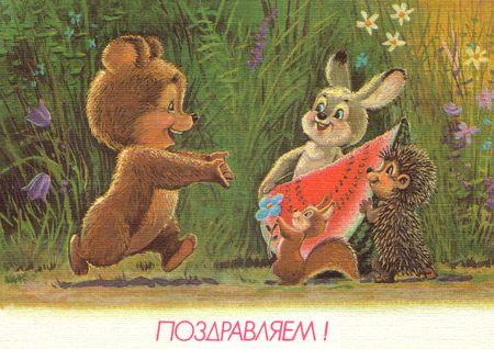 Министерство связи СССР. 26.07.91. Поздравляем! З.6122. 5млн. Зверята угощают арбузом мишку.