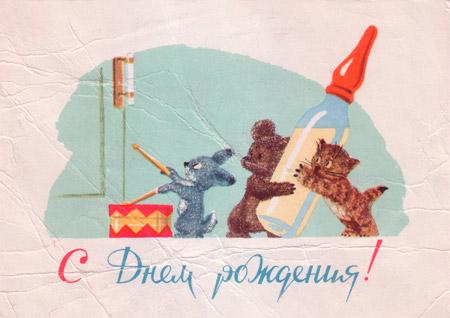 Издательство «Советский художник». С днем рождения! 5.V-64 г. А06150. Тип. №5 Главполиграфпрома. 2 млн. Котенок и мишка поднимают бутылочку с молоком, зайчик стучит в барабан перед закрытой дверью. Соавтор: С.К. Русаков.