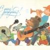 Министерство связи СССР. 16.03.84. С днем рождения! З.106690. 10млн. Мальчик и зверята играют на музыкальных инструментах.