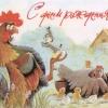 Издательство «Галилея» - перепечатка. С днем рождения! Петух и зайчик в скорлупе яйца.