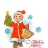 Министерство связи СССР. 29.07.83. С Новым годом! Юный Дед Мороз с подарками.