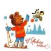 Министерство связи СССР. 29.07.83. С Новым годом! 15млн. Медвежонок на лыжах, синичка.