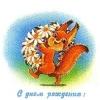 Министерство связи СССР. 1986 год. С днем рождения! Белка с ромашками.