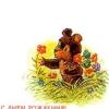 Российская Федерация. 15.09.93. С днем рождения! З.130400. С карточкой. Медвежонок собирает цветы.