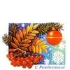 Российская Федерация. 05.11.91. С Рождеством! З.8134. Еловая ветка с шаром, гроздь рябины, стилизованные снежинки.