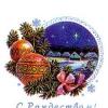 Российская Федерация. 29.07.96. С Рождеством! З.96149. Ёлочные шары, заснеженные хаты.