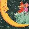Министерство связи СССР. 10.03.71. С Новым годом! З.2542. 10млн. Дети на белом медведе и полумесяце.