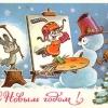 Министерство связи СССР. 11.08.77. С Новым годом! З.77-5725. 14млн. Снеговик рисует зайку.