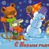 Министерство связи СССР. 24.11.80. С Новым годом! З.81143. 19млн. Снеговик дает старт лыжникам, мишке и зайчику.