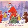 Министерство связи СССР. 28.02.77. С Новым годом! З.109330. 13млн. Дед Мороз раздает подарки.