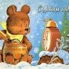 Министерство связи СССР. 02.08.82. С Новым годом! З.8399. 15млн. Медвежонок с медом смотрит на будильник.