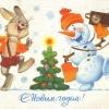 Министерство связи СССР. 04.12.85. С Новым годом! З.8675. 11млн. Зайка и снеговик с радиоприемником пляшут вокруг елки.