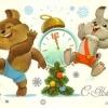 Министерство связи СССР. 31.10.83. С Новым годом! З.8440. 15млн. Медвежонок и зайка прыгают вокруг будильника.