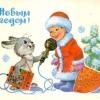 Министерство связи СССР. 29.10.82. С Новым годом! З.8118. 15млн. Зайка берет интервью у мальчика Нового года.
