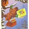 Министерство связи СССР. 27.11.84. С Новым годом! З.8230. 10млн. Медвежонок-почтальон.