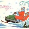 Министерство связи СССР. 23.01.80. С Новым годом! З.2329. 10млн. Дед Мороз и мальчик на снегоходе.