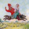 Издательство «Галилея» - перепечатка. Приглашаем на свадьбу! Жених и невеста на Сером волке. На обороте: погоня с дубьём и собакой.
