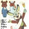 Издательство «Галилея» - перепечатка. Приглашаем на свадебное торжество! Заяц и медведи-новобрачные.