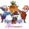 Российская Федерация - перепечатка. 15.10.91. Приглашение. 130400. 0.3млн. Дед, бабка и кошка за чайным столом с самоваром.