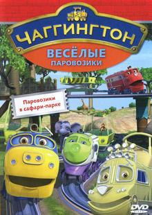 """Обложка диска """"Чаггингтон, выпуск 4. Паровозики в сафари-парке"""""""