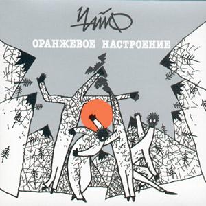 """Обложка альбома """"Оранжевое настроение"""""""