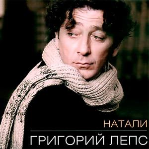 "Обложка альбома ""Натали"""