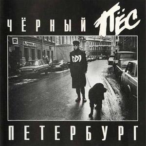 """Обложка альбома """"Черный пес Петербург"""""""
