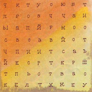 Криптограмма 2