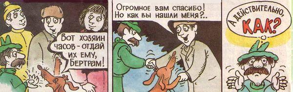 Инспектор БерТрам ВАЙс и его верный друг Компостер - комикс