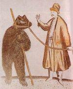 Вожак с медведем