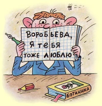 Воробьева, я тебя тоже люблю.