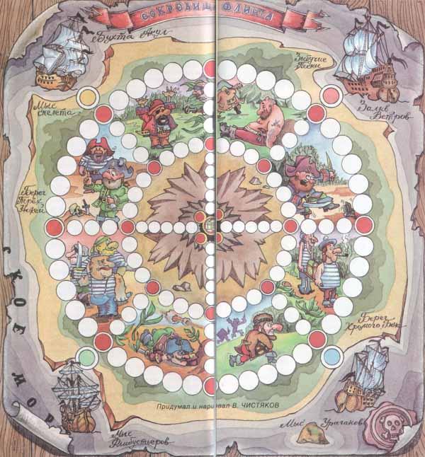 Настольная игра Сокровища Флинта