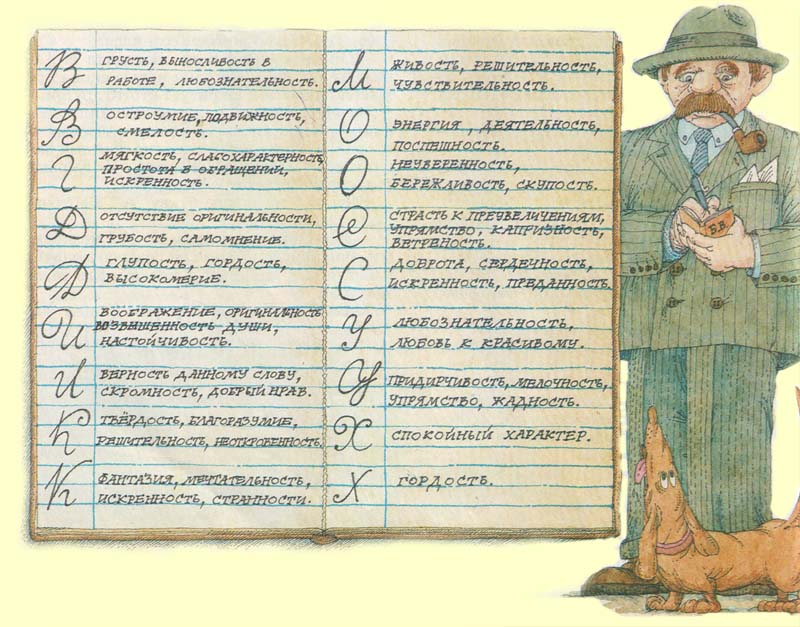 Записная книжка Бертрама Вайса