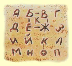 Буквы и квадраты