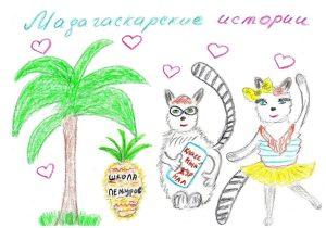 Мадагаскарские истории